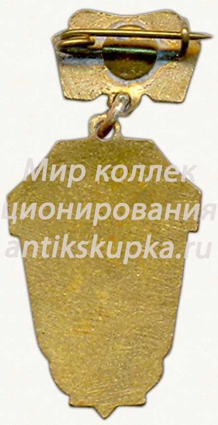 Знак победителя первенства ДСО «Трудовые резервы». Лыжные гонки. 1961