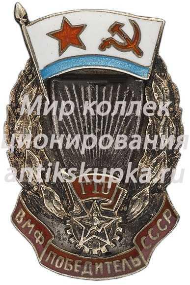 Знак победителя соревнований на приз ГТО 2