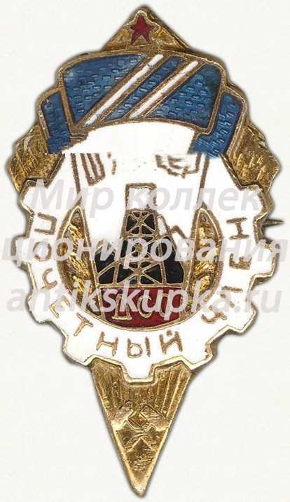 Знак почетного члена ДСО «Шахтер»