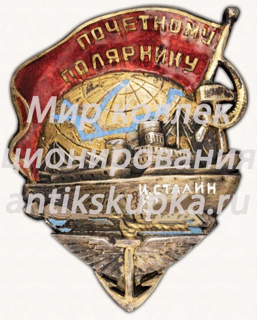Знак «Почетному полярнику (И.Сталин). Пробный»