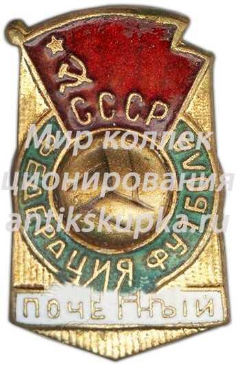 Знак «Почетный член федерации футбола СССР»
