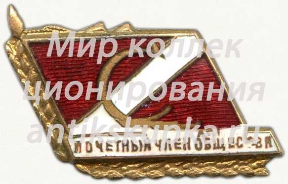 Знак «Почетный член общества ДСО «Спартак»»