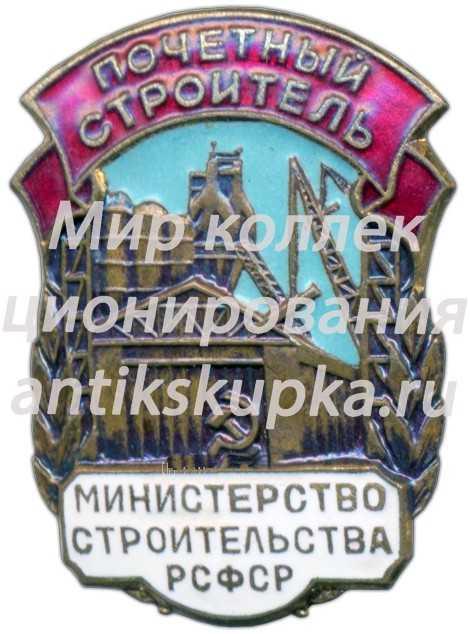 Знак «Почетный строитель. Министерство строительства РСФСР»