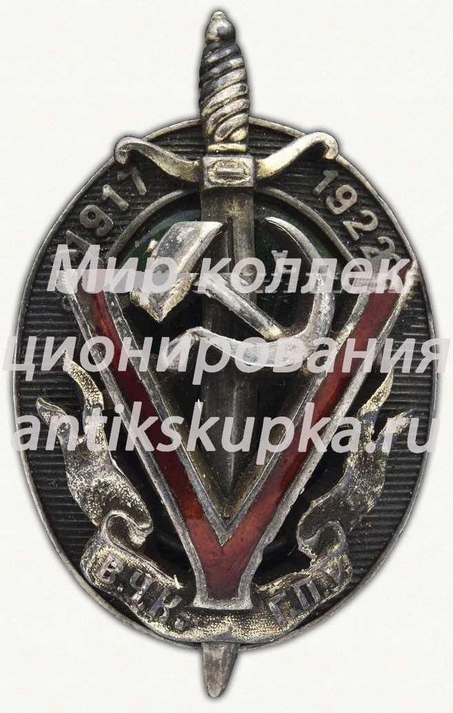 Знак «Почетный работник ВЧК-ГПУ (Почетный чекист)» 8