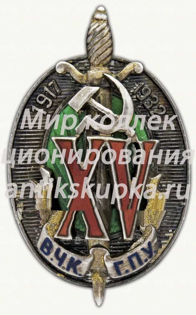 Знак «Почетный работник ВЧК-ГПУ. 1917-1932 (XV)»