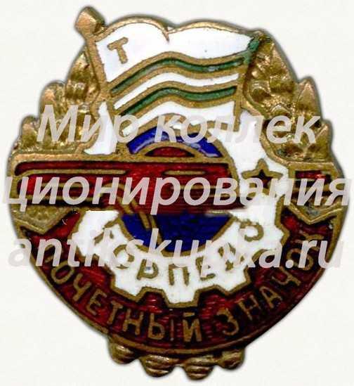 Знак «Почетный значок ДСО «Торпедо»»
