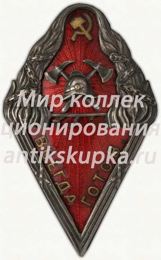 Знак пожарной охраны «Всегда готов». НКВД РСФСР 8