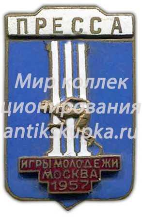 Знак «Пресса. III Игры молодежи. Москва»