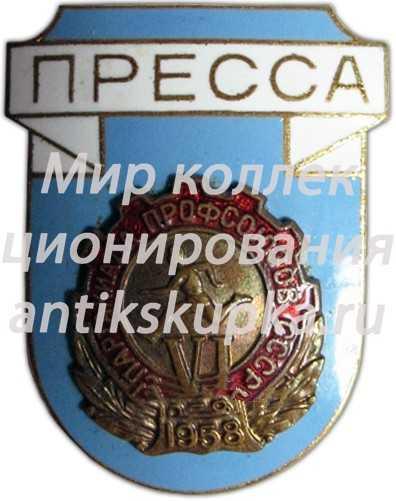 Знак «Пресса. VI спартакиада профсоюзов СССР»