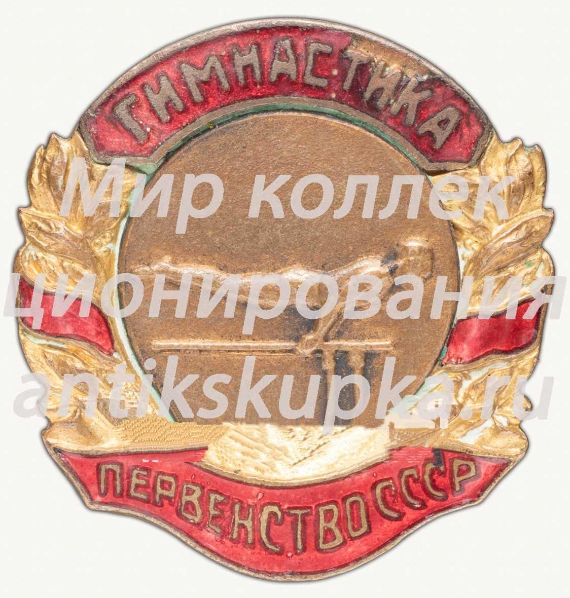 Знак «Призер первенства СССР по гимнастике»