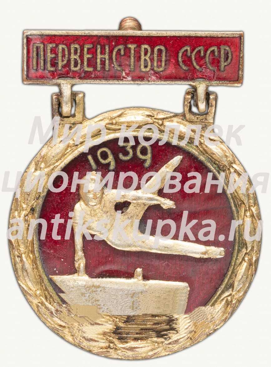 Знак «Призер первенства СССР по гимнастике. 1939» 2