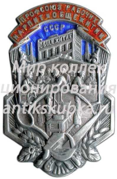 Знак «Профсоюз рабочих народного питания и общежитий»