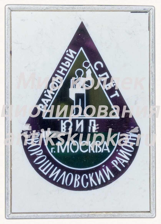 Знак «Районный слет юных инспекторов движения (ЮИД) г.Москва. Ворошиловский район»