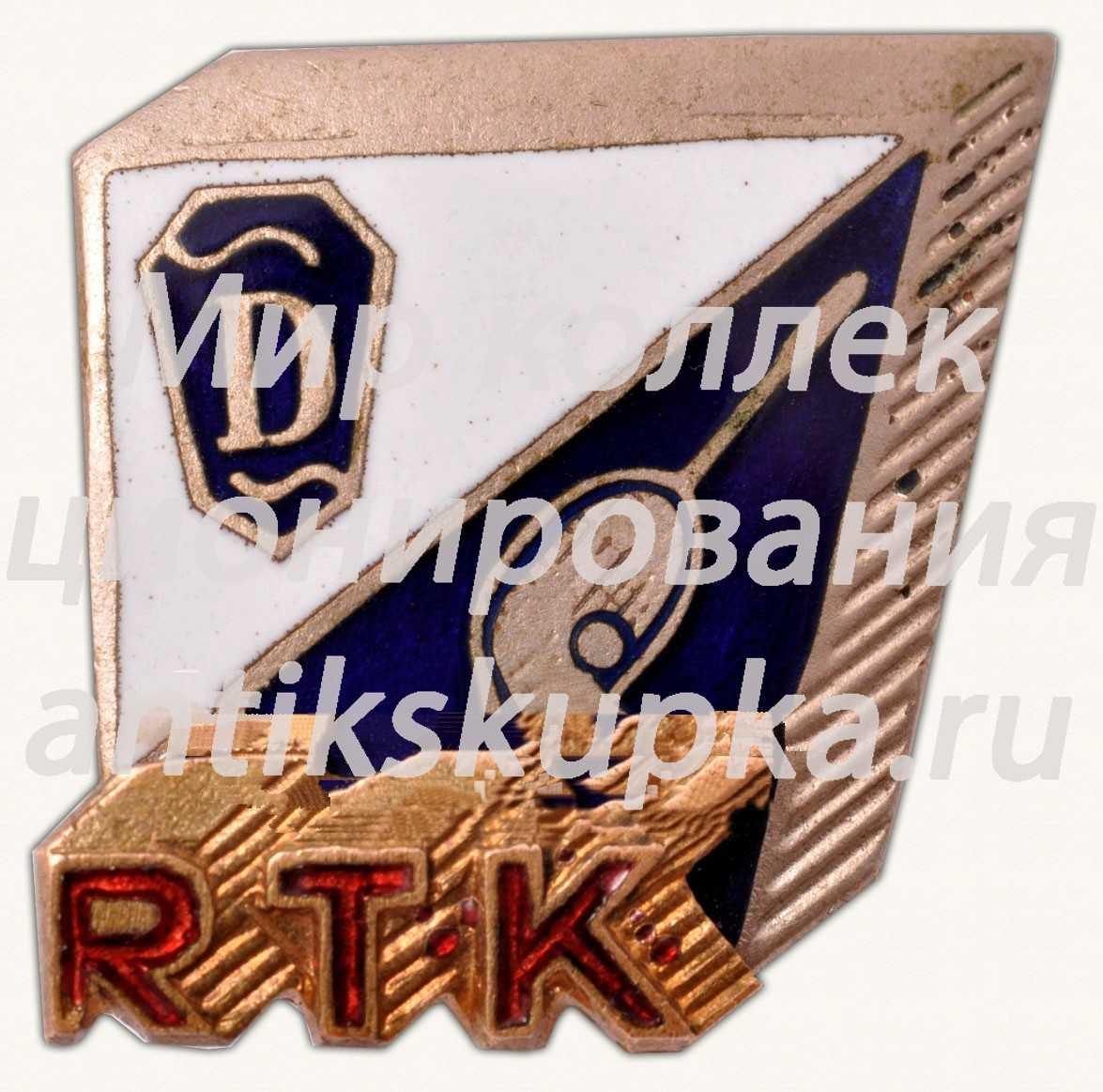 Знак «Рижский теннисный клуб. RTK»