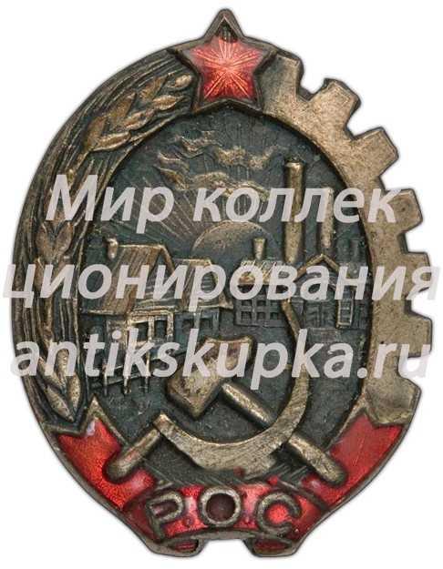 Знак «РОС (Рабочее общество смычки города с деревней). «За урожай»»