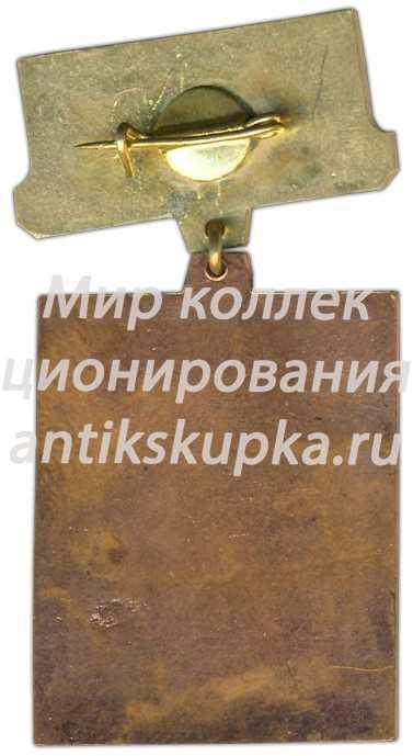 Знак «Седьмая спартакиада народов СССР. ДОСААФ. III место»