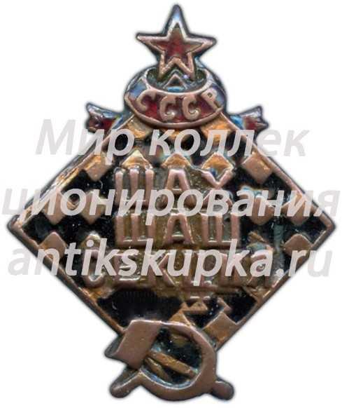Знак шахматно-шашечной секции СССР