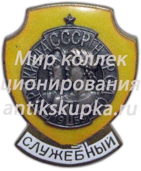 Знак «Служебный. II Спартакиада Народов СССР»