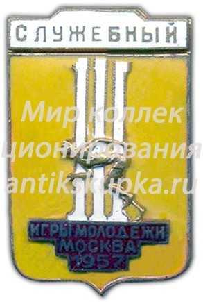 Знак «Служебный. III Игры молодежи. Москва»