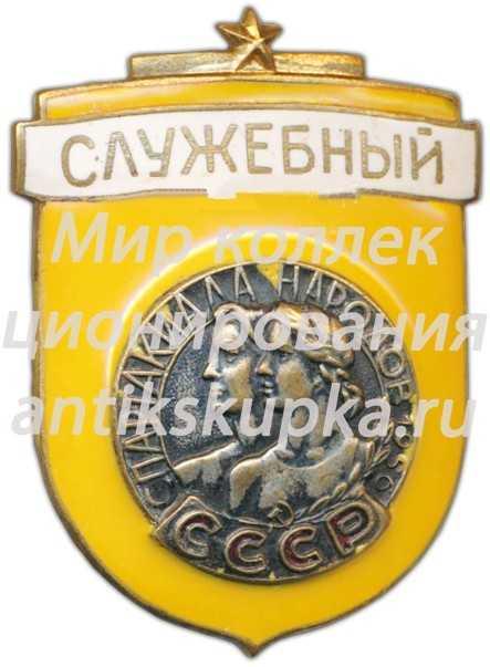 Знак «Служебный. Спартакиада народов СССР»