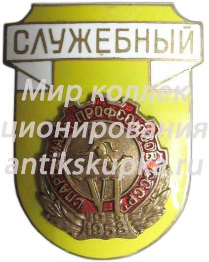 Знак «Служебный. VI спартакиада профсоюзов СССР»