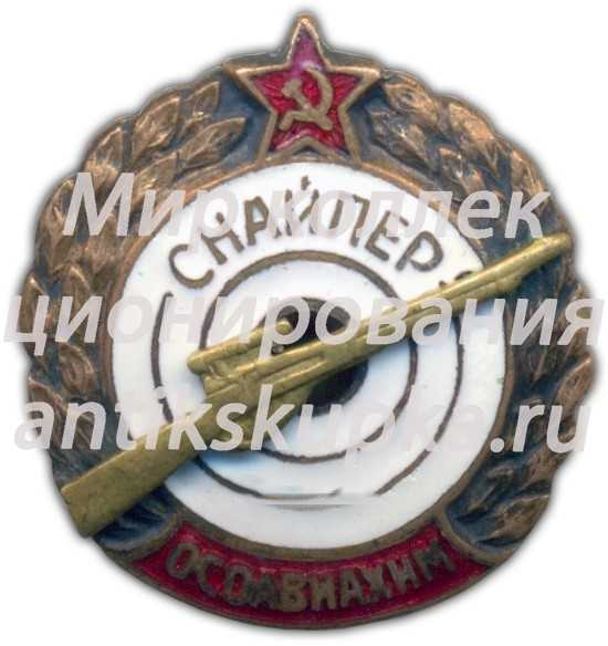 Знак «Снайпер ОСОАВИАХИМ»