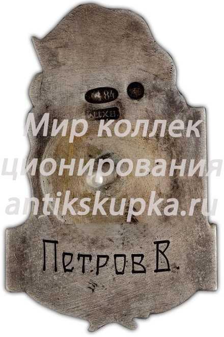 Знак «Союз почтово-телеграфных служащих в память 20-летия Первой русской революции. 1905-1925» 2