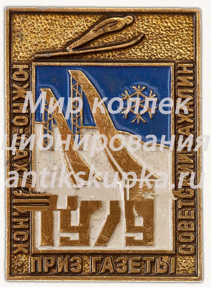 Знак «Соревнования на приз газеты «Советский Сахалин». Южно-Сахалинск. Прыжки с трамплина» 2