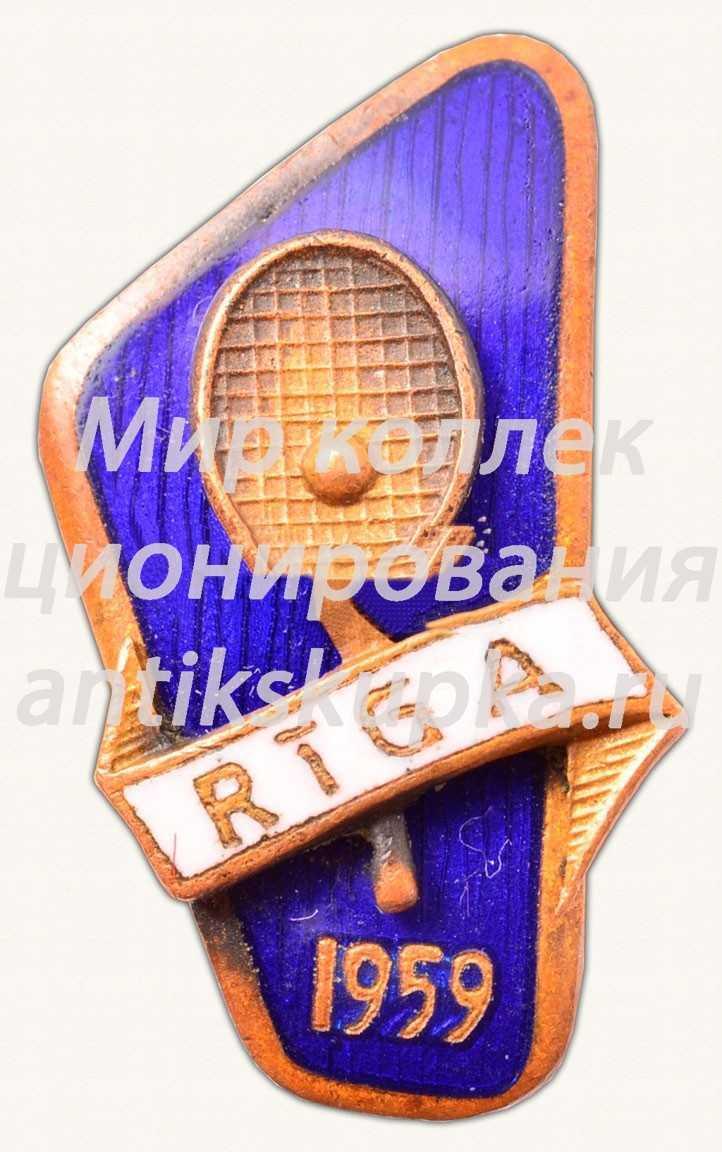 Знак «Соревнования по теннису в Риге. 1959»