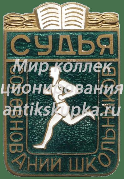 Знак «Соревнования школьников. Судья» 2