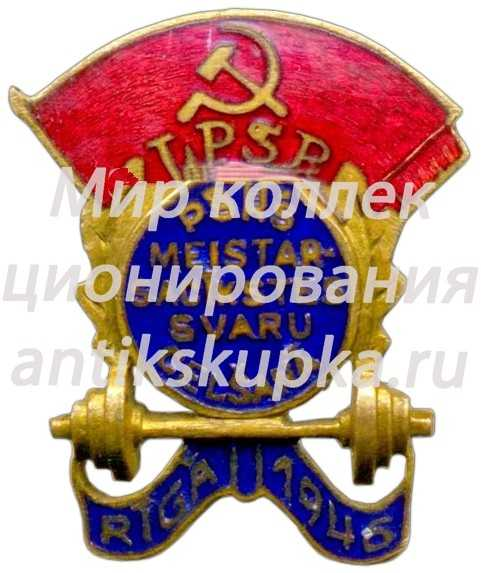 Знак «Соревнования среди мастеров по поднятию тяжестей. Штанга. 1946»