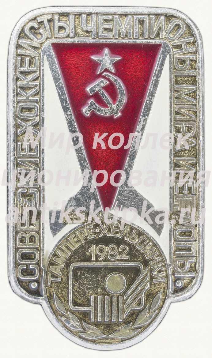 Знак «Советские хоккеисты чемпионы мира и Европы. Тампере - Хельсинки. 1982»