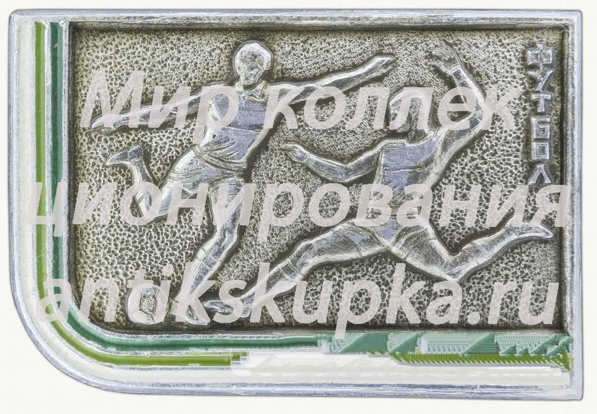 Знак «Советский футбол»