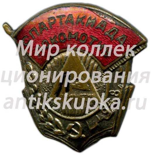 Знак «Спартакиада ДСО «Локомотив». 1948»