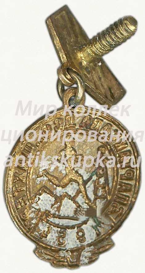 Знак «Спартакиада ДСО «Шахтер». 1954»