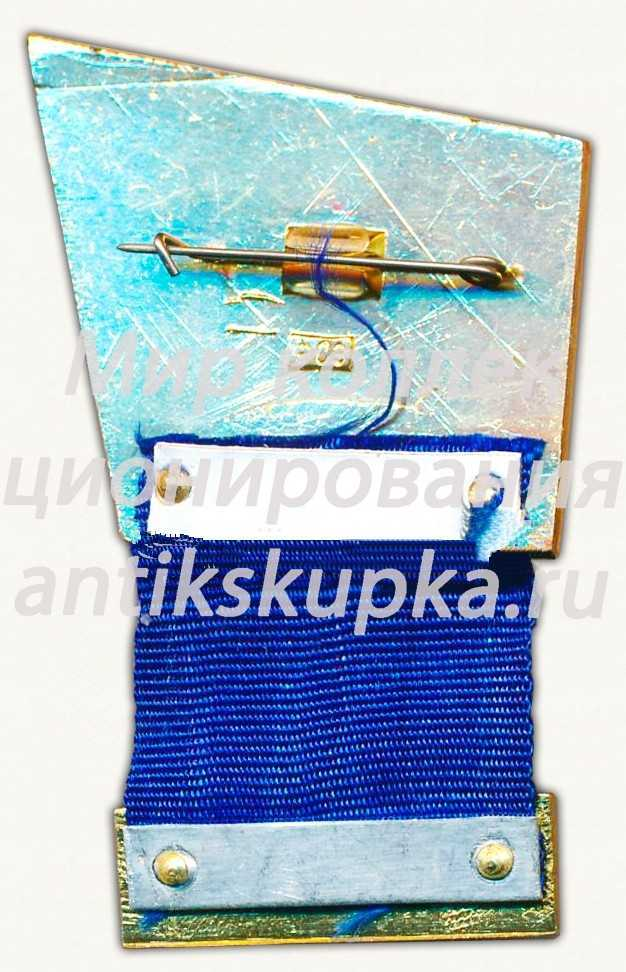 Знак «Спартакиада народов СССР. Судья. 1967»