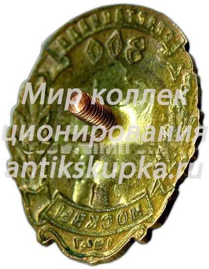 Знак «Спартакиада посвященная 800-летию города Москвы. 1947»