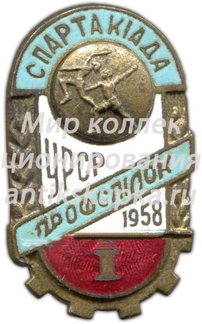Знак «Спартакиада профсоюзов УРСР. I место. Гимнастика. 1958»