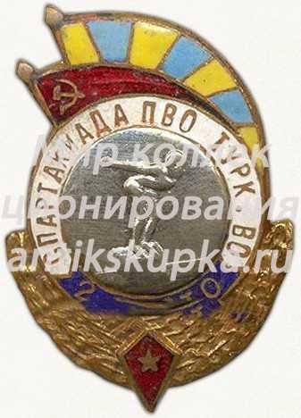Знак «Спартакиада ПВО Туркестанского военного округа (ТуркВО). 2 место. Прыжки в воду»