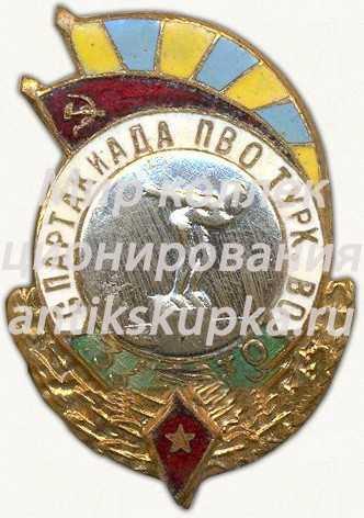 Знак «Спартакиада ПВО Туркестанского военного округа (ТуркВО). 3 место. Прыжки в воду»