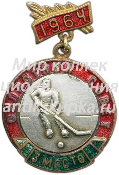 Знак «Спартакиада. Областной совет. Хоккей с шайбой. 3 место. 1964»