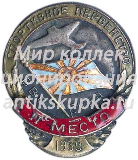 Знак «Спортивное первенство ВВС РККА. II место. 1939»