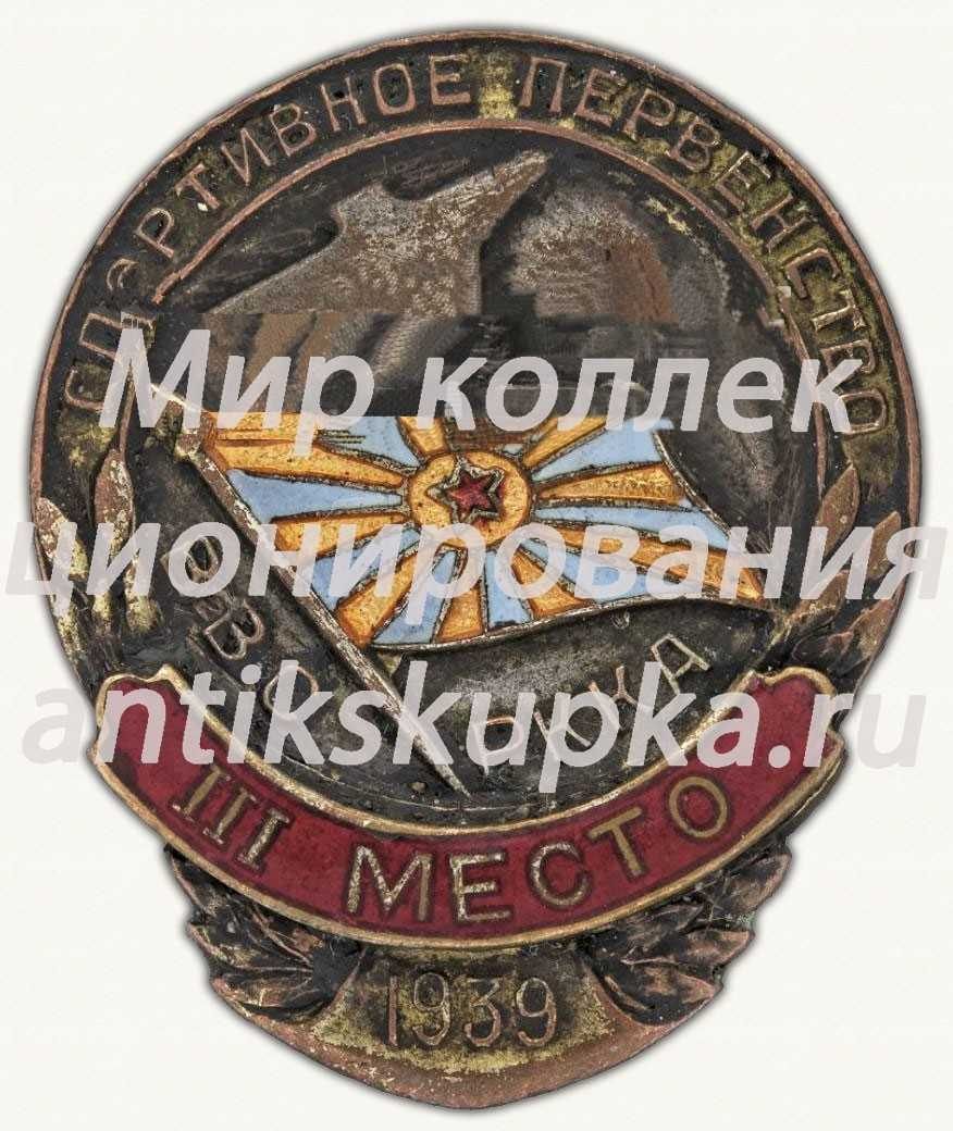 Знак «Спортивное первенство ВВС РККА. III место. 1939»