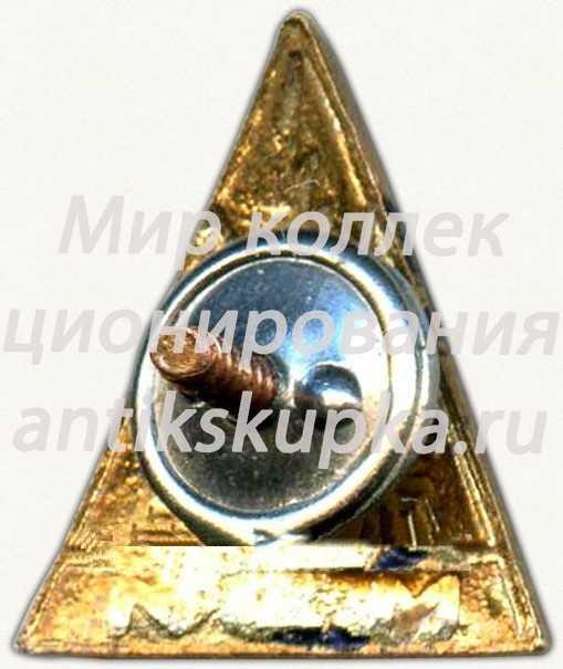 Знак «Спортклуб МЭИ (Московский энергетический институт)»