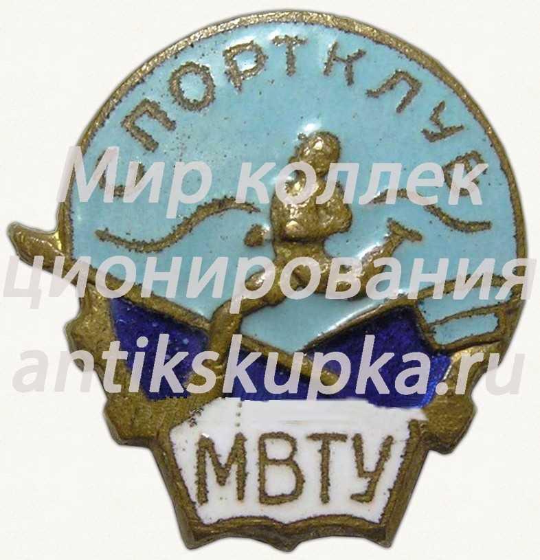 Знак «Спортклуб МВТУ (Московский государственный технический университет)»