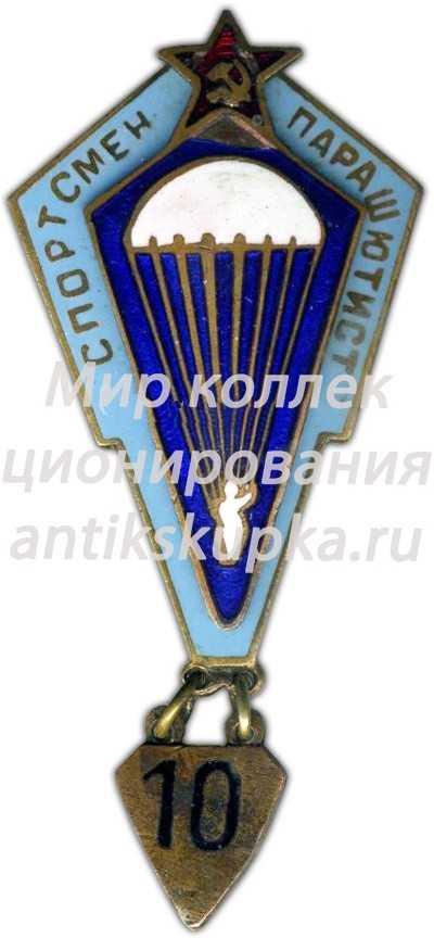 Знак «Спортсмен парашютист»