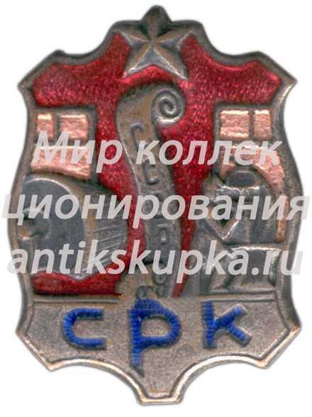 Знак «СРК. Союз рабочих кожевенной промышленности»