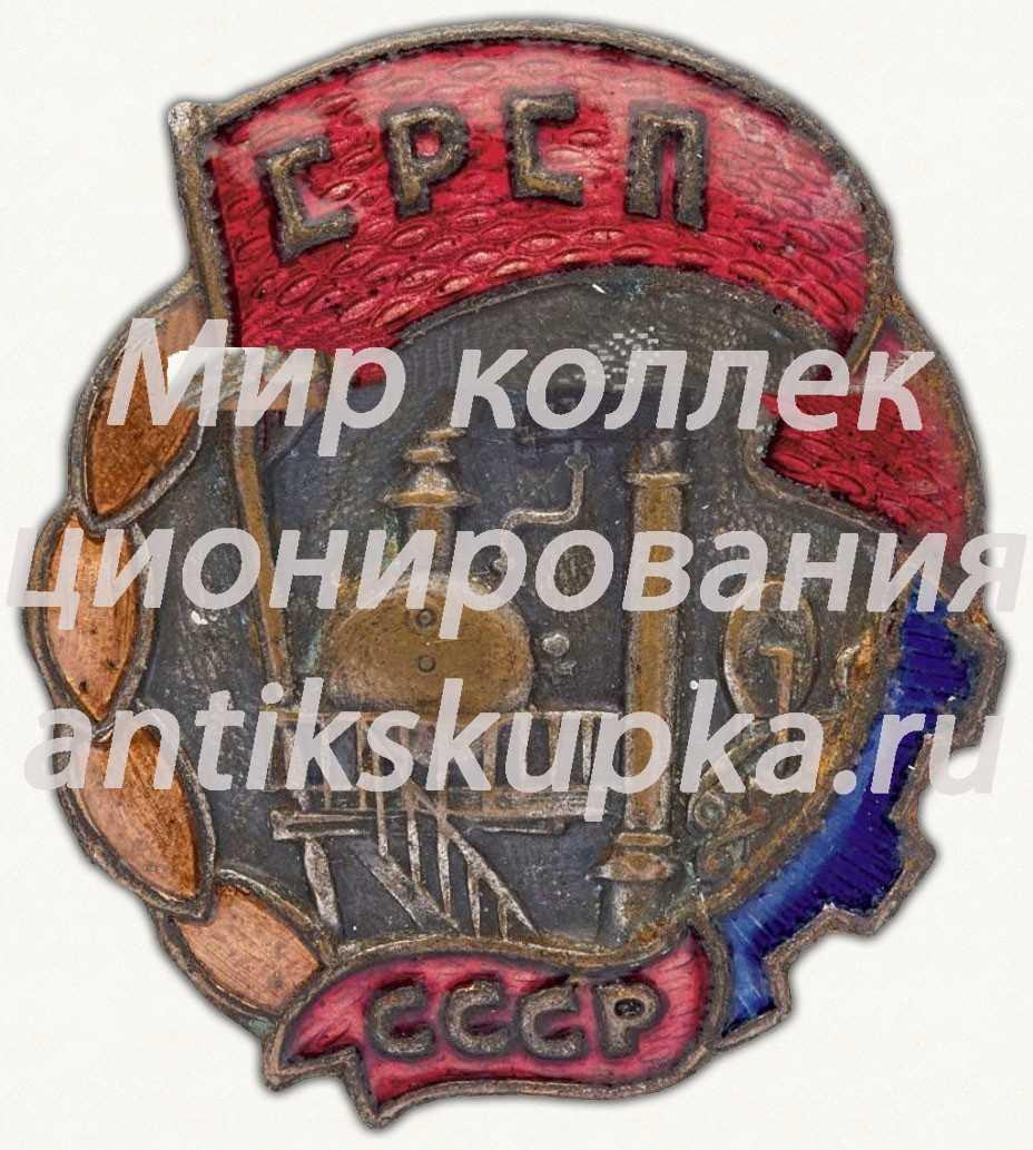 Знак «СРСП. Союз работников спиртовой промышленности. СССР»