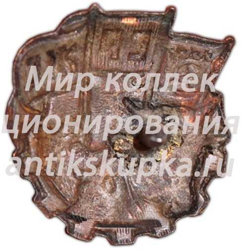 Знак «СРЖС. Союз рабочих животноводческих совхозов»