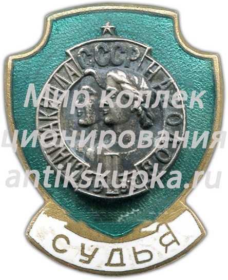 Знак «Судья. II Спартакиада Народов СССР»